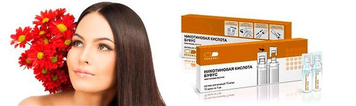 Никотиновая кислота для роста волос: инструкция